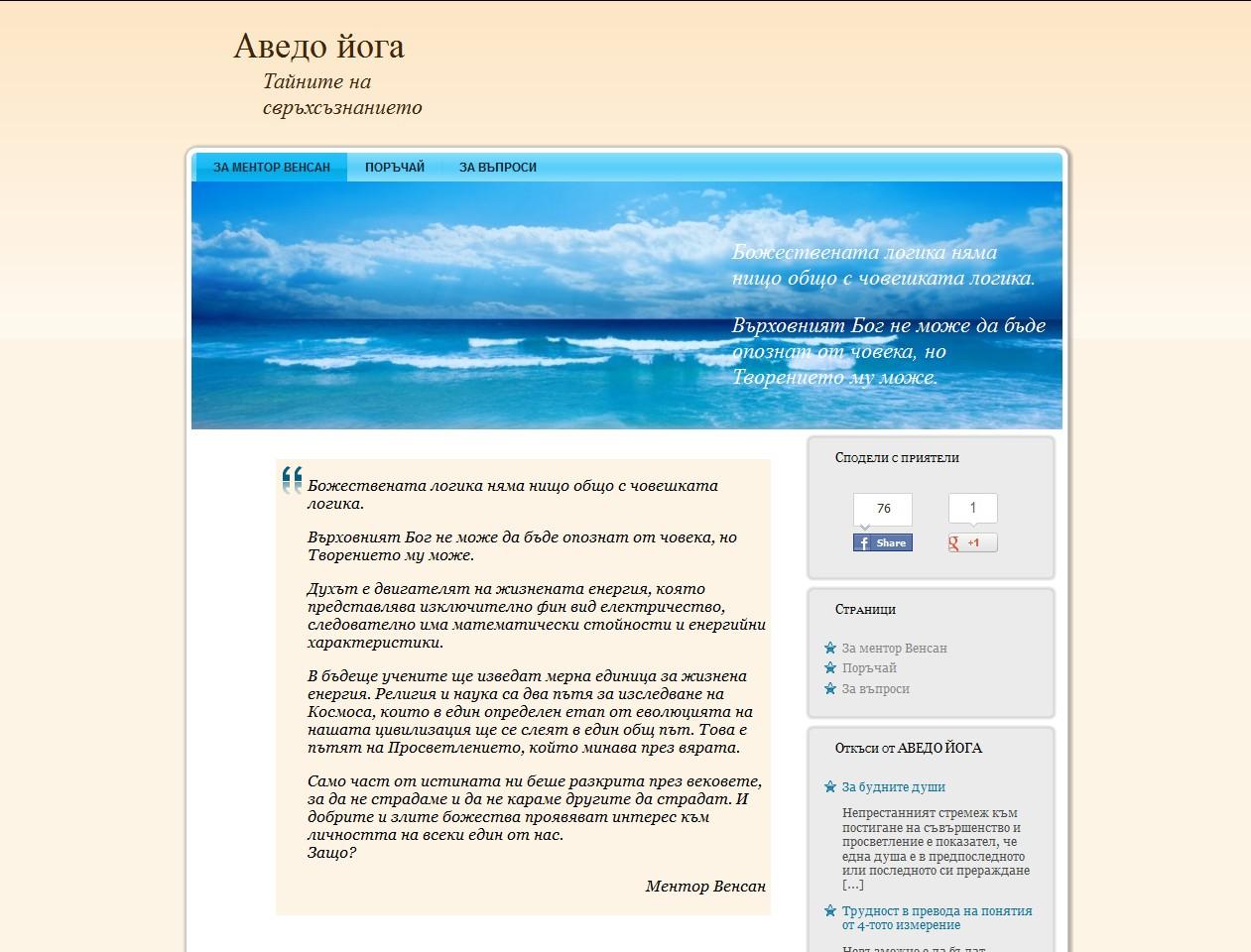 Сайт на Аведо йога Стара Загора