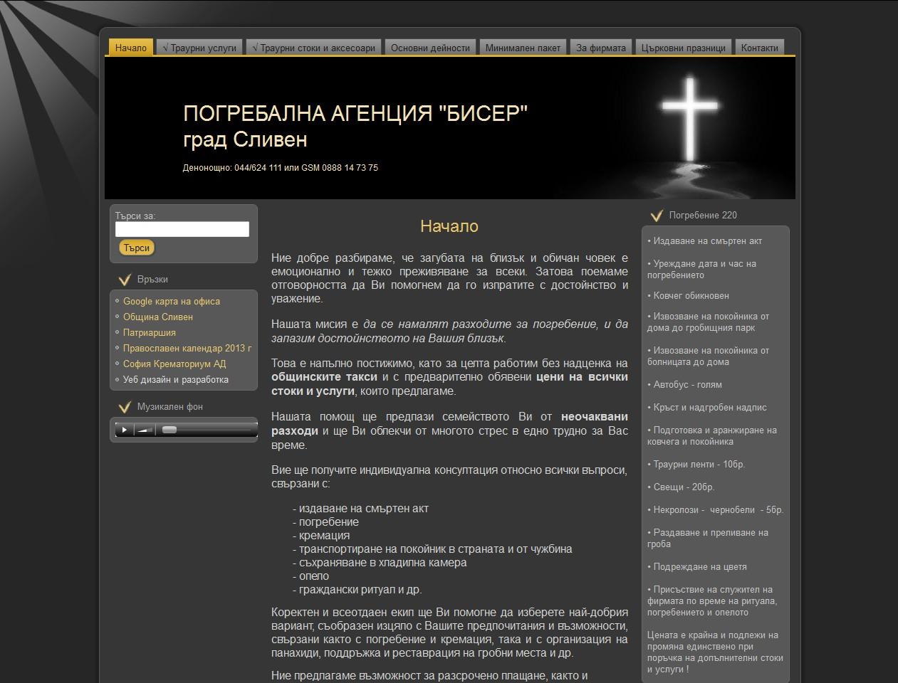 Погребална агенция БИСЕР Сливен