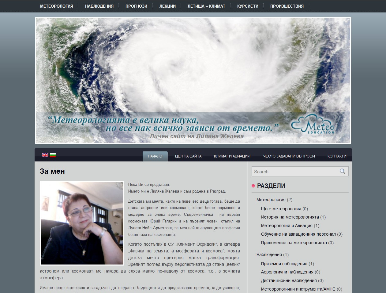 Web site for meteorology education