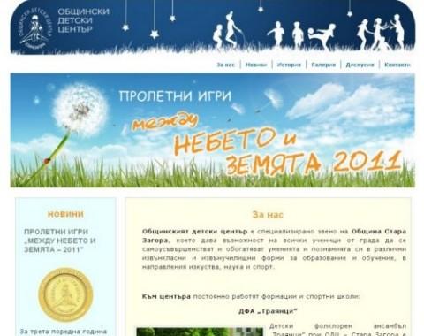 Общински детски център - Стара Загора