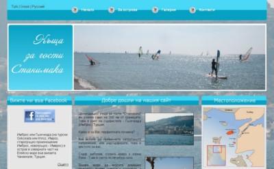 guesthouse-stanimaka.com - Сайт на къща за гости в Турция