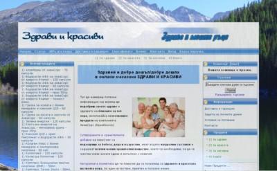 zdravi.wwwbg.eu - Онлайн магазин със здравословни хранителни добавки